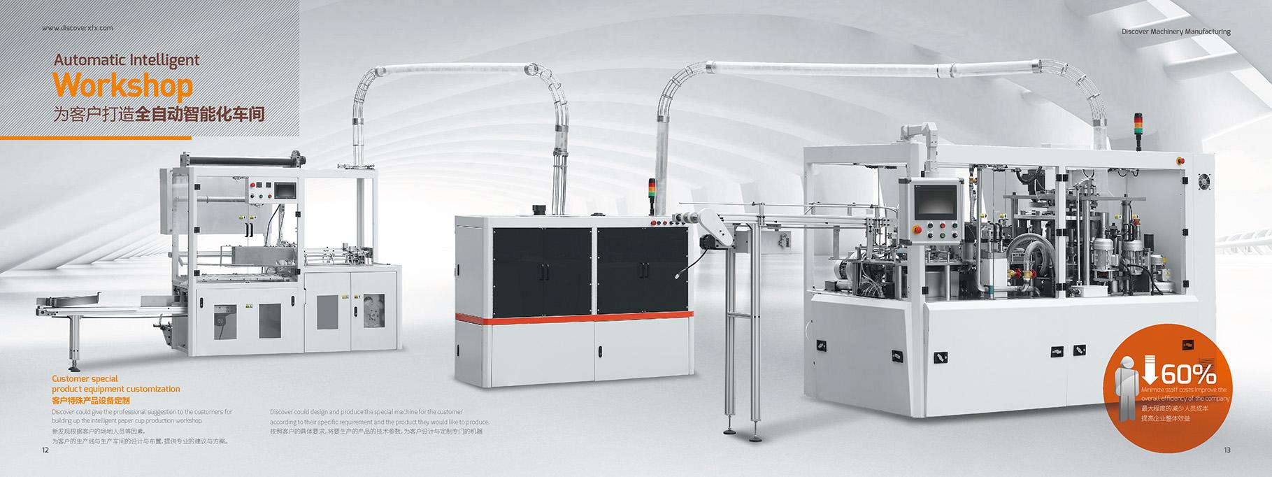 Zhejiang Discover Machinery Manufacturing Co ,Ltd  – Auto